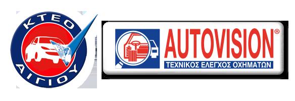 ΙΚΤΕΟ Αιγίου Autovision